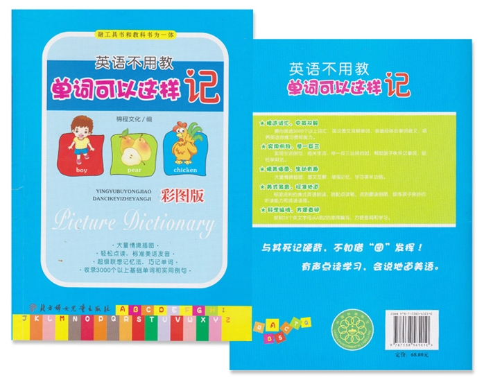 audio book for Children reading pen