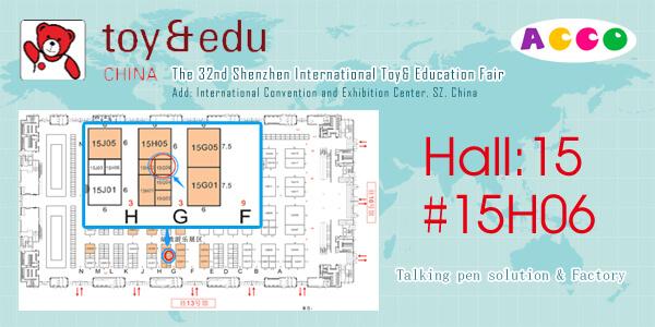 ACCO TECH Exhibit on TOY FAIR (CHINA), Aug. 6-8, 2020